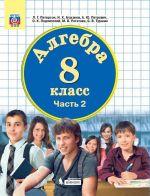 Algebra. 8 klass. Uchebnik. V 3 chastjakh. Chast 2