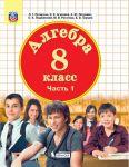 Algebra. 8 klass. Uchebnik. V 3 chastjakh. Chast 1