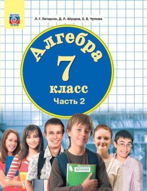 Алгебра. 7 класс. Учебник. В 3 частях. Часть 2