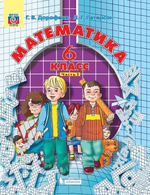 Matematika. 6 klass. Uchebnik. V 3 chastjakh. Chast 3