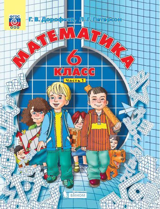 Matematika.  6 klass. Uchebnik. V 3 chastjakh. Chast 1