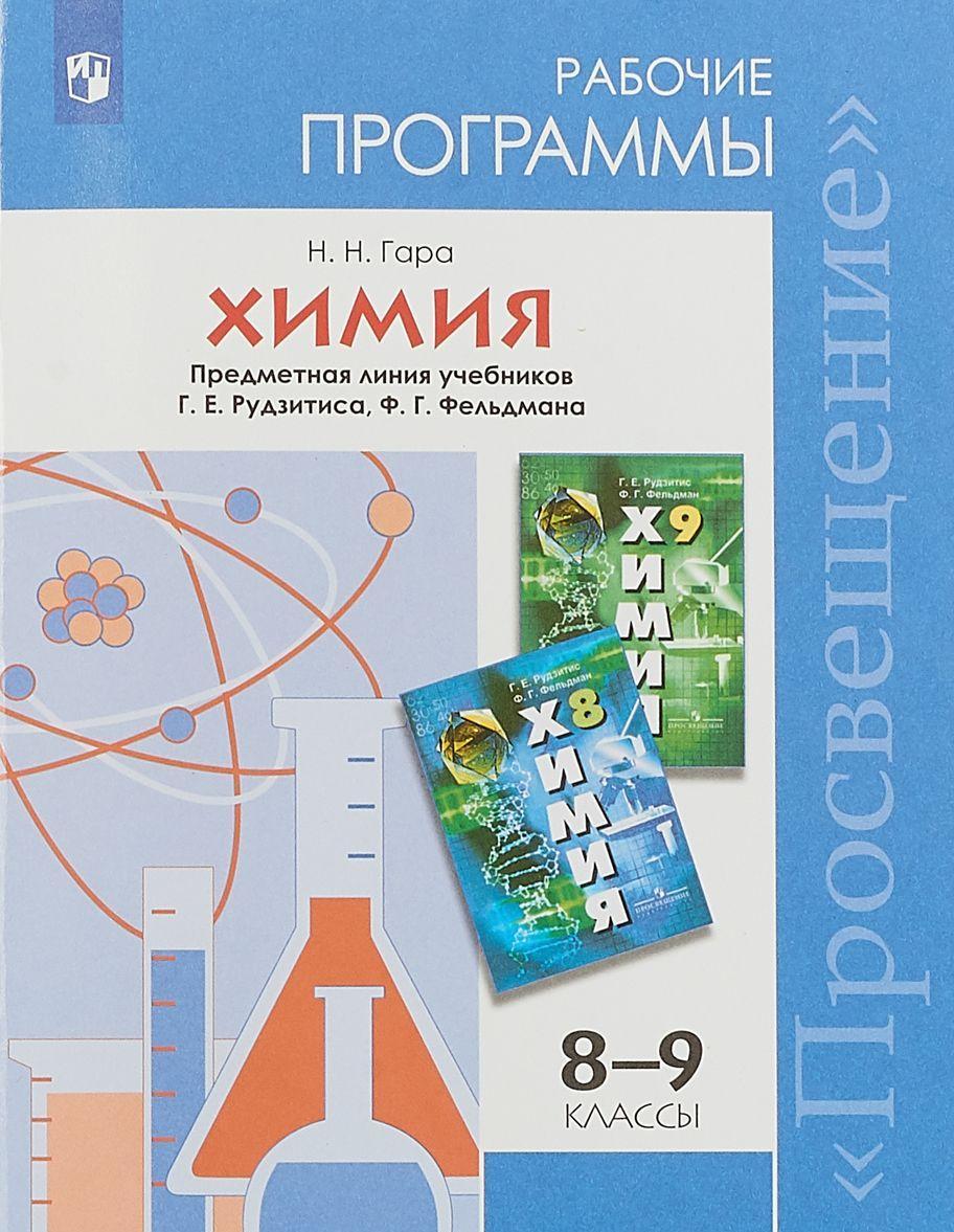Khimija. 8-9 klass. Rabochie programmy. Predmetnaja linija uchebnikov G.E. Rudzitisa, F.G. Feldmana. FGOS