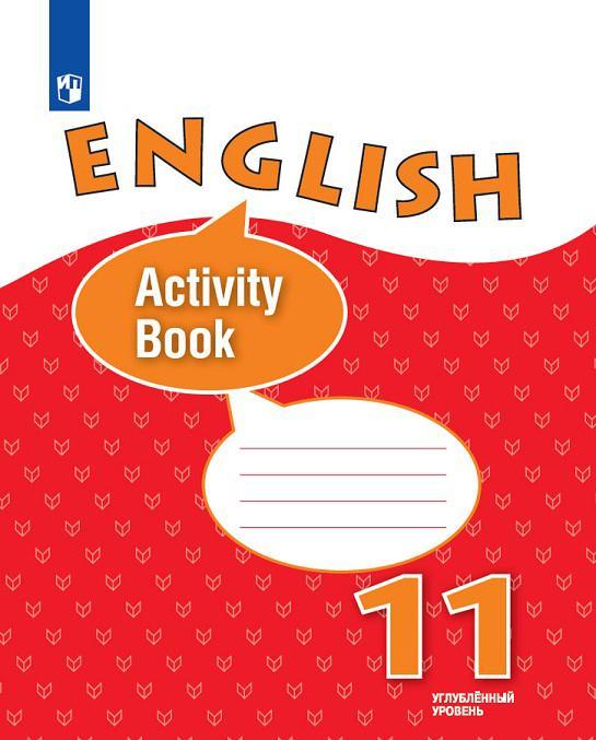 Anglijskij jazyk. 11 klass. Rabochaja tetrad