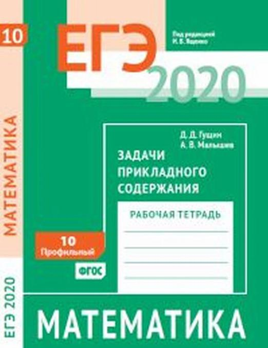 EGE 2020. Matematika. Zadachi prikladnogo soderzhanija. Zadacha 10 (profilnyj uroven). Rabochaja tetrad.