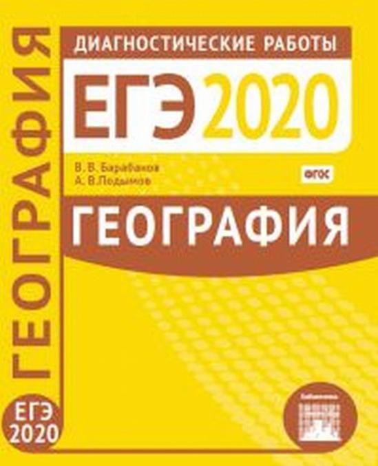Geografija. Podgotovka k EGE v 2020 godu. Diagnosticheskie raboty