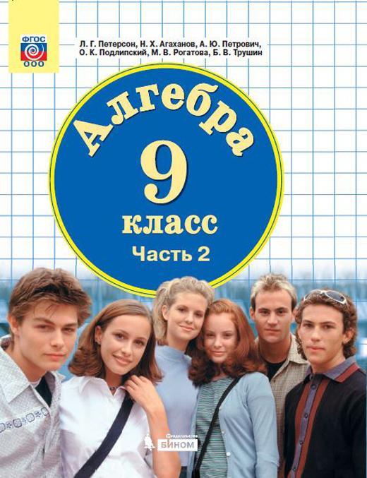 Algebra. 9 klass. Uchebnik. V 2 chastjakh. Chast 2