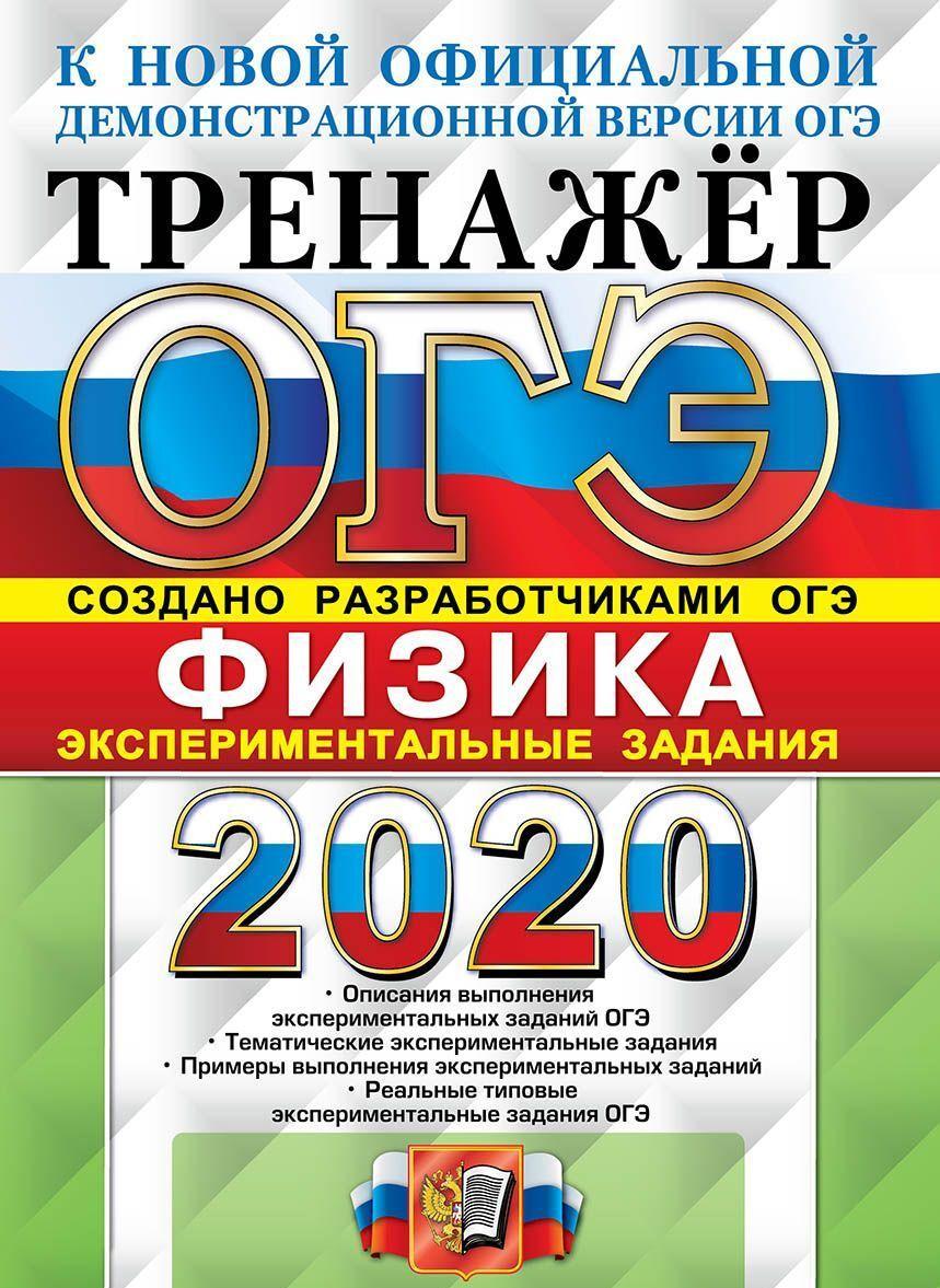 OGE 2020 Fizika. Eksperimentalnye zadanija