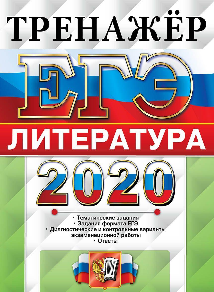 EGE 2020. Literatura