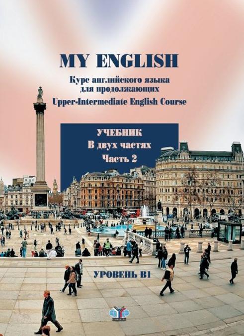 My English. Kurs anglijskogo jazyka dlja prodolzhajuschikh. V dvukh chastjakh. Chast 2. Uchebnik