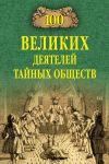 100 velikikh dejatelej tajnykh obschestv