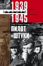 "Pilot ""Shtuki"". Memuary asa ljuftvaffe 1939-1945"