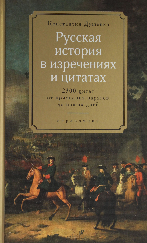 Russkaja istorija v izrechenijakh i tsitatakh. Spravochnik. 2300 tsitat ot prizvanija varjagov do nashikh dnej