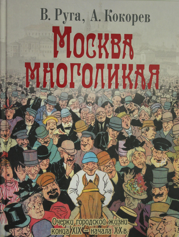 Moskva mnogolikaja. / Ruga, Kokorev.