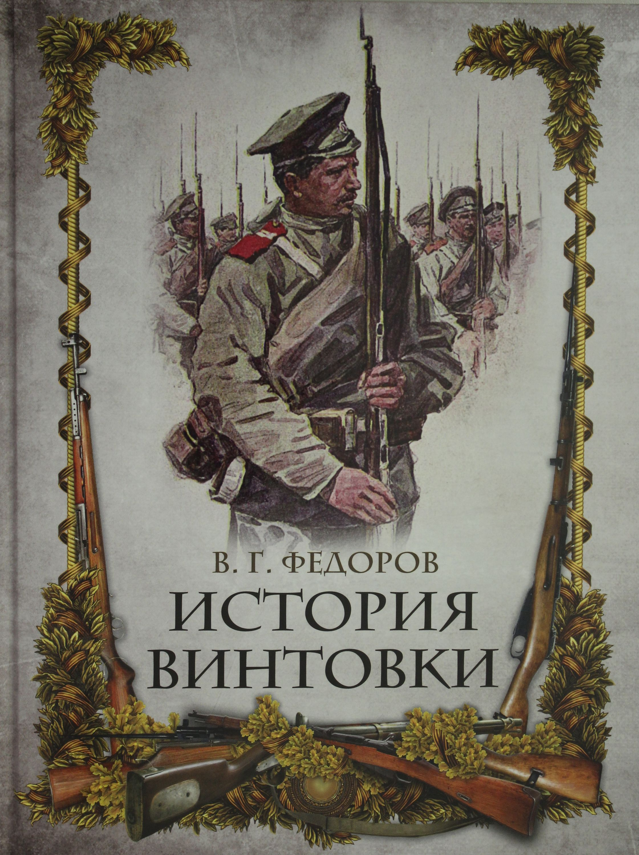 Fedorov. Istorija vintovki.