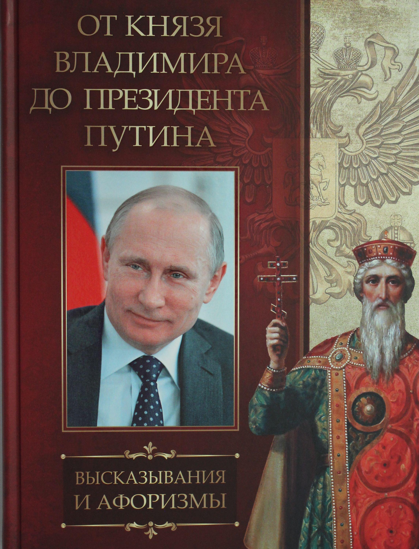 Ot knjazja Vladimira do prezidenta Putina. Aforizmy i vyskazyvanija.