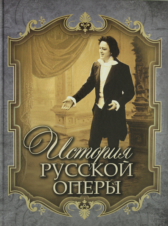 Чешихин. История русской оперы.