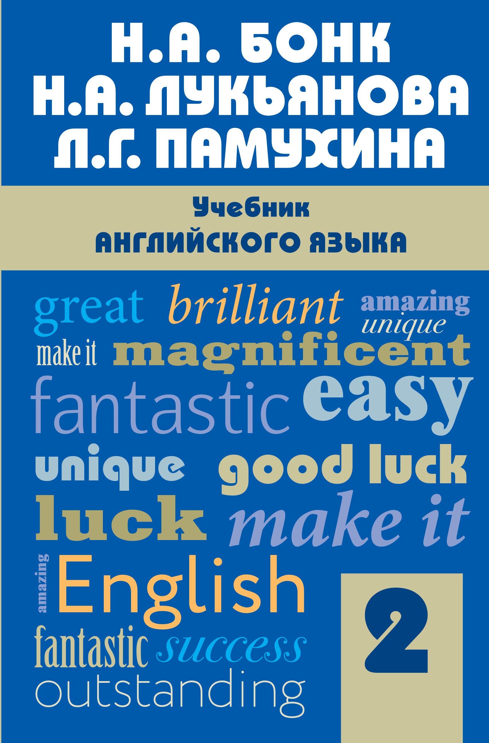 Uchebnik anglijskogo jazyka. Chast 2