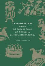 """Skandinavskie mify: ot Tora i Loki do Tolkina i """"Igry prestolov"""""""