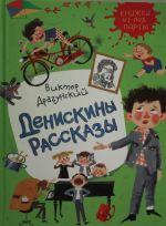 Deniskiny rasskazy (Knizhka iz-pod party)