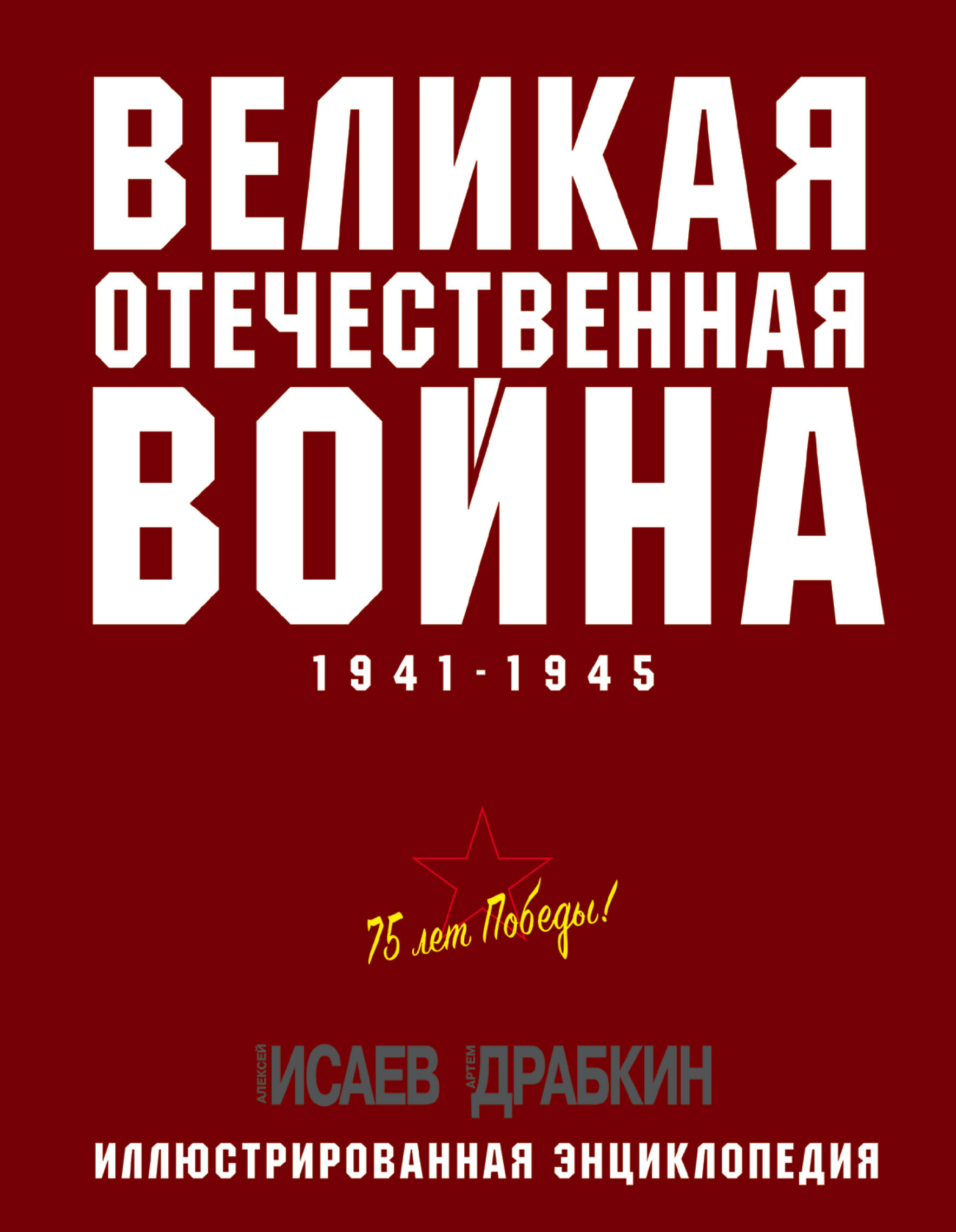 Velikaja Otechestvennaja vojna 1941–1945 gg. Samaja polnaja entsiklopedija