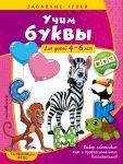 Uchim bukvy: dlja detej 4-6 let