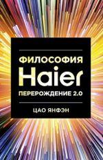 Filosofija HAIER
