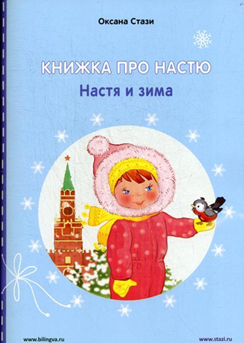 Книжка про Настю. Настя и зима / Anastasia is growing up. Anastasia in winter