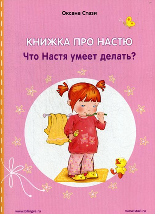 Книжка про Настю. Что Настя умеет делать? / Anastasia is growing up. What can Anastasia do?
