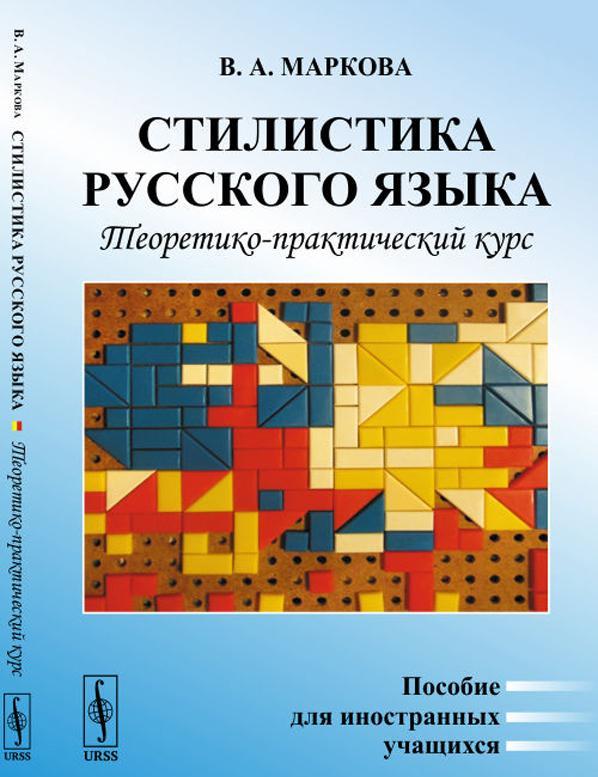 Stilistika russkogo jazyka. Teoretiko-prakticheskij kurs. Posobie dlja inostrannykh uchaschikhsja