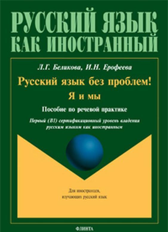 Russkij jazyk bez problem! Ja i my. Posobie po rechevoj praktike