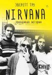Nirvana. Pravdivaja istorija