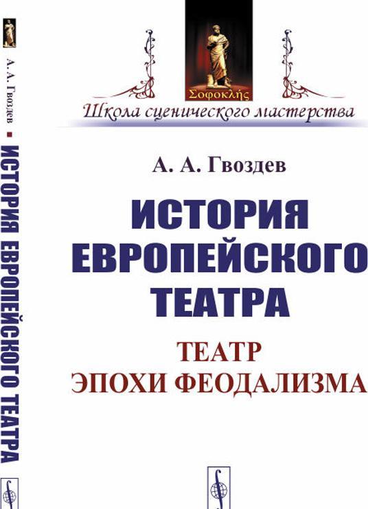 Istorija evropejskogo teatra. Teatr epokhi feodalizma