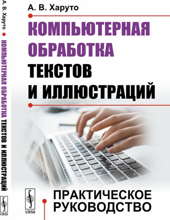 Kompjuternaja obrabotka tekstov i illjustratsij. Prakticheskoe rukovodstvo