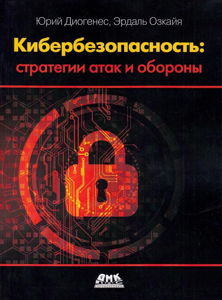 Кибербезопасность. Стратегии атак и обороны