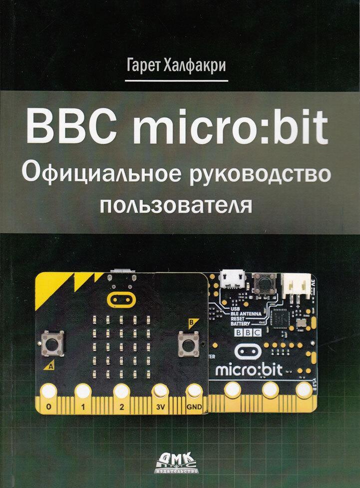 BBC MICRO BIT. Официальное руководство пользователя