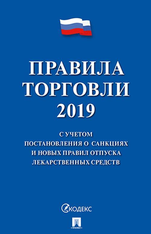 Pravila torgovli 2020. S uchetom postanovlenija o sanktsijakh i novykh pravil otpuska lekarstvennykh sredstv
