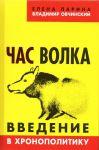 Chas volka. Vvedenie v khronopolitiku