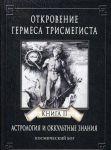Otkrovenie Germesa Trismegista. Astrologija i okkultnye znanija. Kniga 2. Kosmicheskij Bog