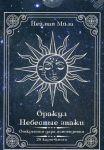 Orakul Nebesnye znaki. Otkrytija dara jasnovidenija