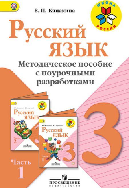 Russkij jazyk. 3 klass. Metodicheskoe posobie s pourochnymi razrabotkami. V 2-kh chastjakh. Chast 1