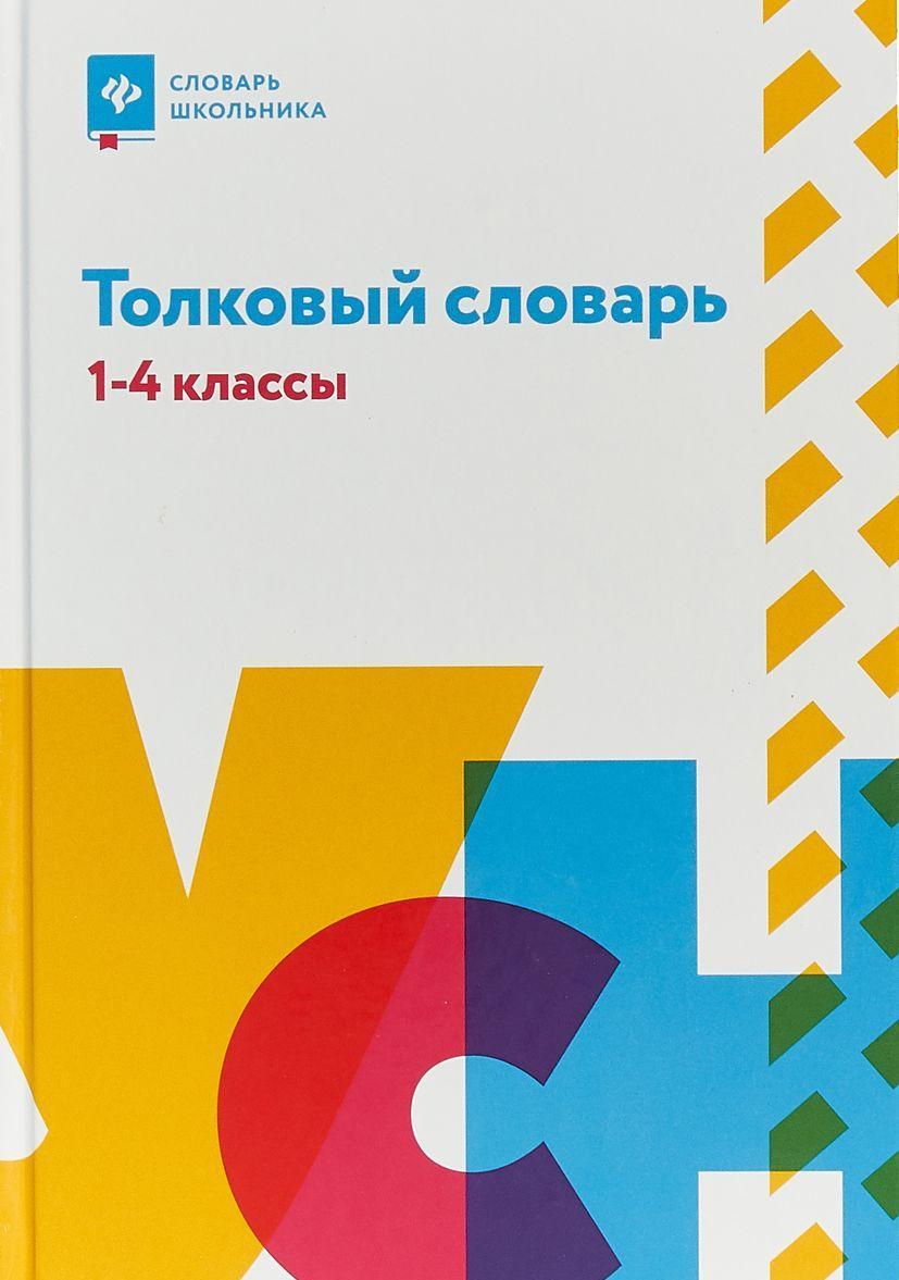 Tolkovyj slovar. 1-4 klassy