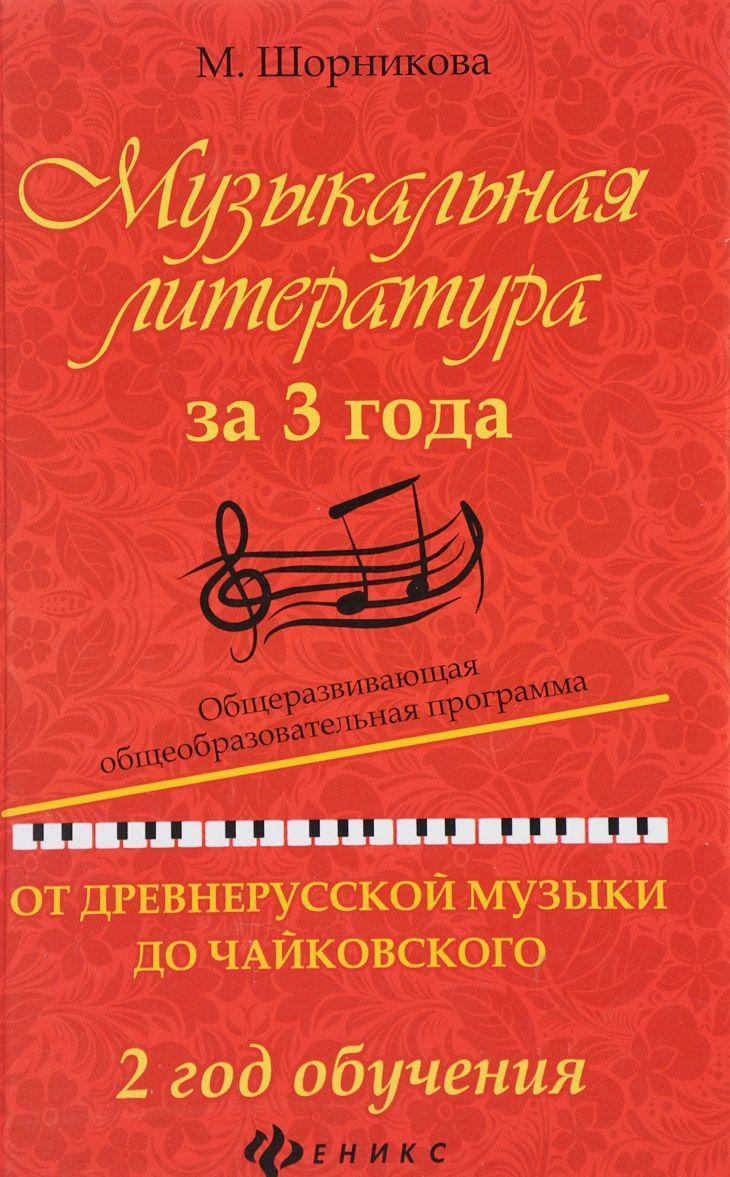 Muzykalnaja literatura za 3 goda. 2 god obuchenija. Obscherazvivajuschaja obscheobrazovatelnaja programma. Ot drevnerusskoj muzyki do Chajkovskogo