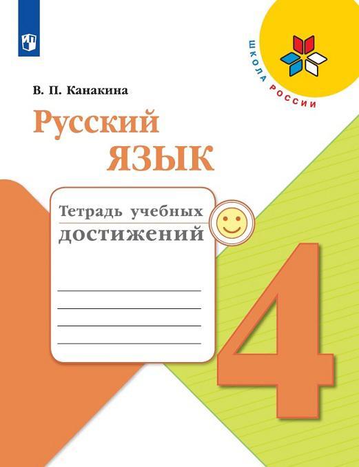 Russkij jazyk. 4 klass. Tetrad uchebnykh dostizhenij
