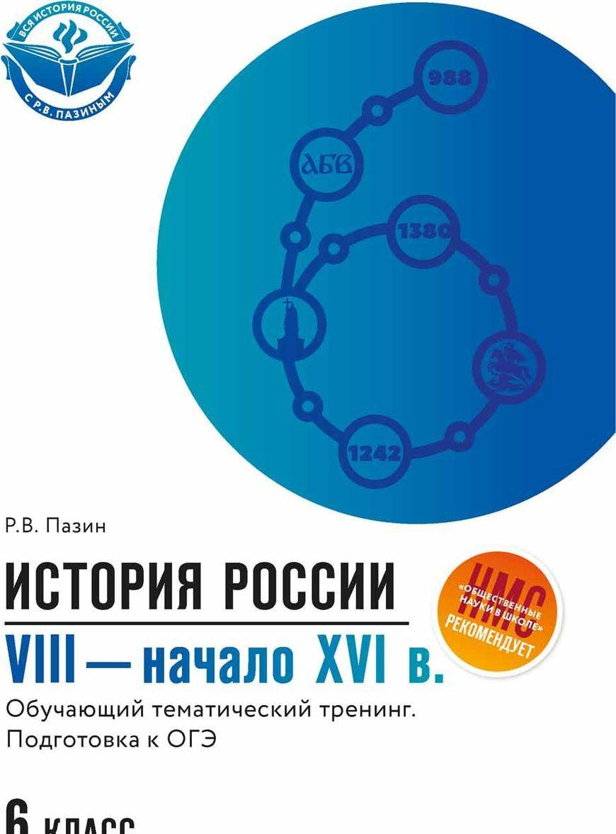 Istorija Rossii. VIII - nachalo XVI v. 6 klass. Obuchajuschij tematicheskij trening. Podgotovka k OGE