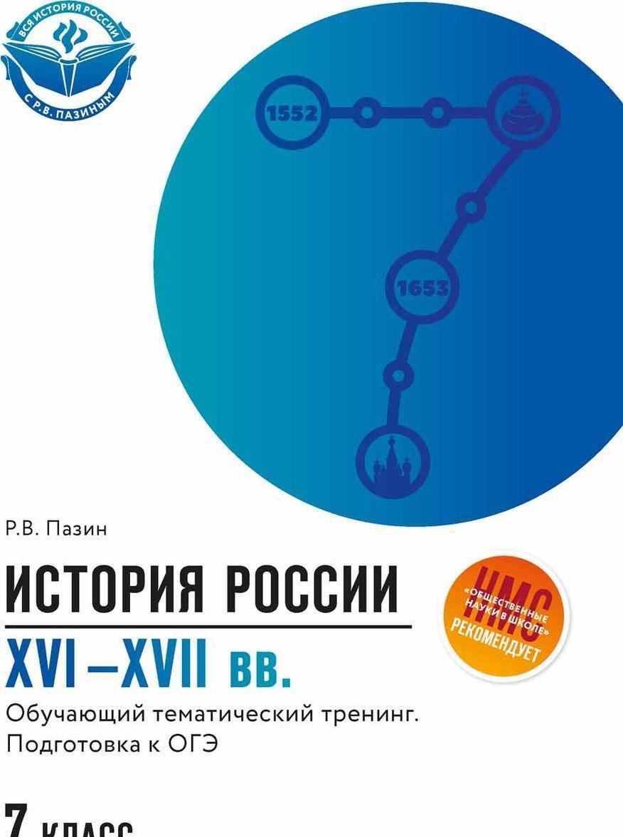 Istorija Rossii XVI-XVII vv. 7 klass. Obuchajuschij tematicheskij trening