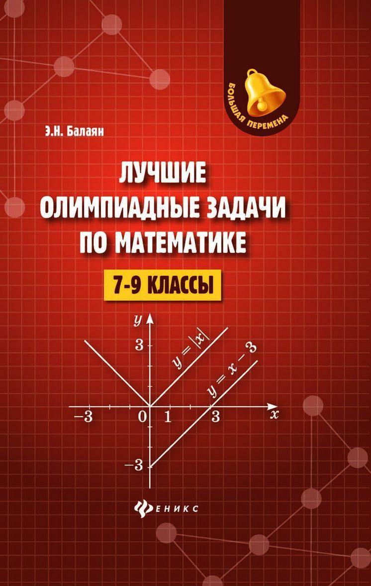 Лучшие олимпиадные задачи по математике. 7-9 классы