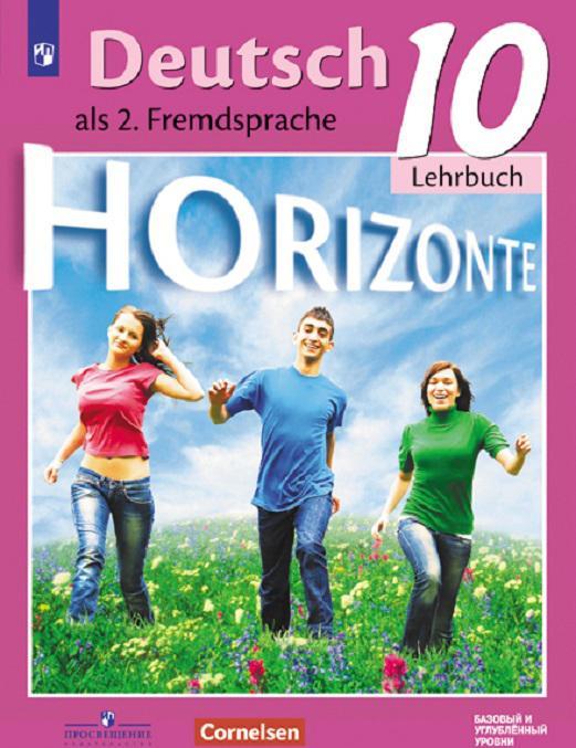 Немецкий язык. 10 класс. Второй иностранный язык