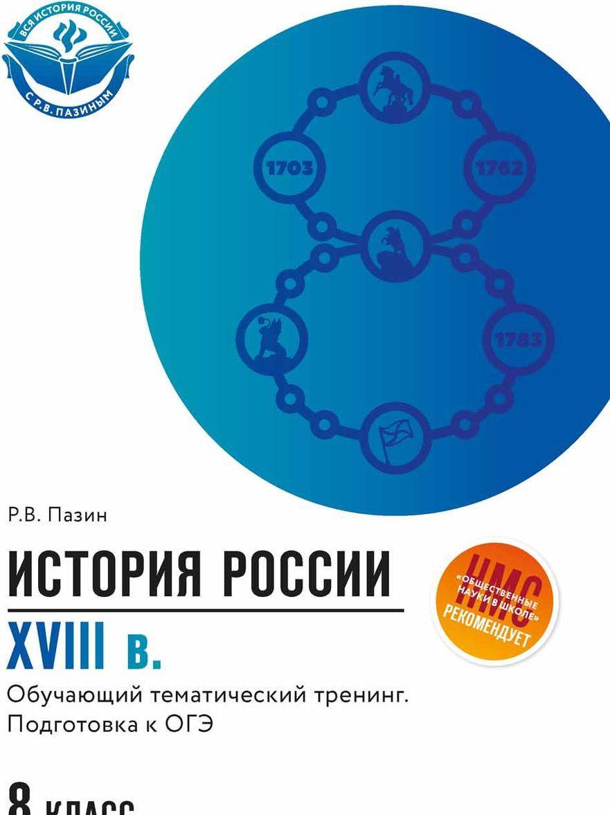 Istorija Rossii XVIII v. 8 klass. Obuchajuschij tematicheskij trening. Podgotovka k OGE