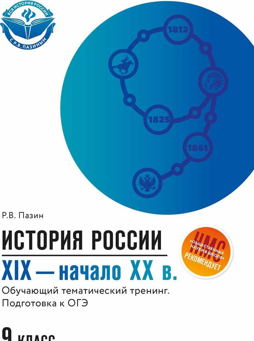 Istorija Rossii XIX-nachalo XX v. 9 klass. Obuchajuschij tematicheskij trening