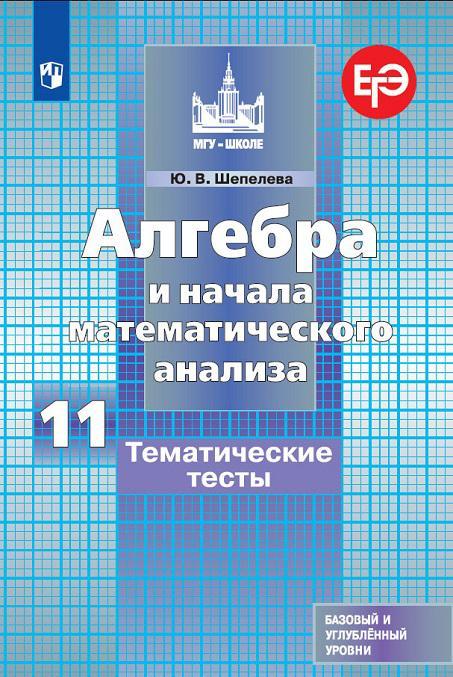 Algebra i nachala matematicheskogo analiza. 11 klass. Tematicheskie testy